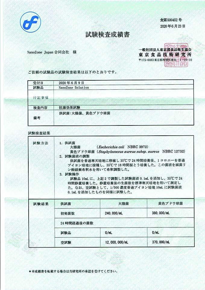 抗菌効果試験〈大腸菌/黄色ブドウ球菌〉
